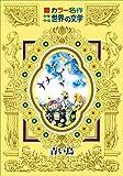 カラー名作 少年少女世界の文学 青い鳥