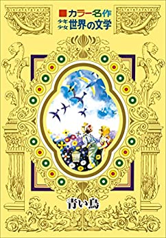 [メーテルリンク, 后藤有一, 駒宮録郎]のカラー名作 少年少女世界の文学 青い鳥