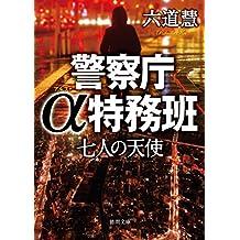 警察庁α特務班 七人の天使 (徳間文庫)