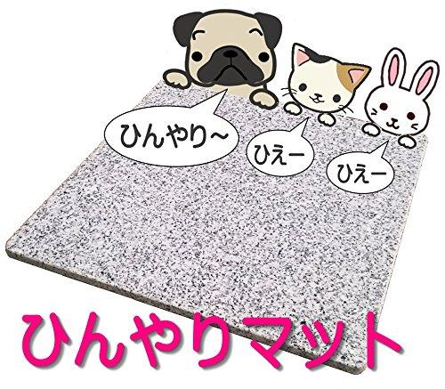 【2017年5月新発売のお得品】ペット大よろこび♪ 魔法の天然石ひんやりマット(ベッド) 40×40×1.3センチ ほど良い涼しさにペットうっとり♪ 暑い夏に洗えるクールなマットで安心の日本製。【耐久性抜群のA級品です】大自然の原石から1枚ずつ丁寧に加工してます。G400-W01
