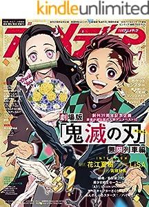 アニメディア 2020年7月号 [雑誌]
