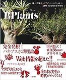 ビザールプランツ ― 灌木系塊根からアガベ、ビカクシダまで、夏型珍奇植物最新情報