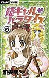 姫ギャル パラダイス(5) (ちゃおコミックス)
