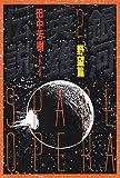 銀河英雄伝説〈2〉野望篇 (徳間文庫)