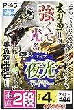 HARIMITSU(ハリミツ) 太刀魚 夜光ワイヤー垂直2段4 P-45