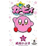 星のカービィ まんぷくプププ ファンタジー (1) (てんとう虫コロコロコミックス)