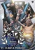 K-1 WORLD GP 2014 ~-65kg級初代王座決定トーナメント~ 201...[DVD]