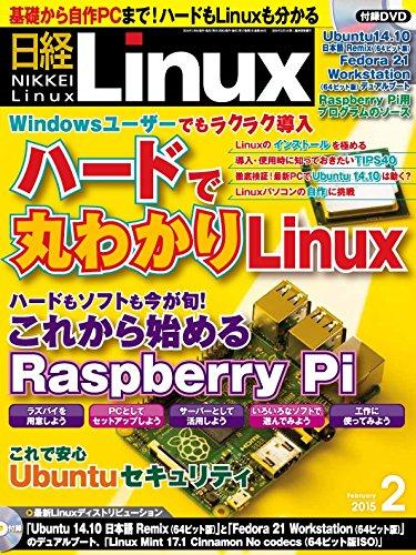 日経 Linux (リナックス) 2015年 02月号の詳細を見る