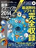 最強フリーソフト コンプリート・バイブル2014 (100%ムックシリーズ)