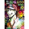 魔人探偵脳噛ネウロ 9 (集英社文庫(コミック版))