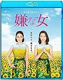 嫌な女[Blu-ray/ブルーレイ]