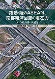 「躍動・陸のASEAN、南部経済回廊の潜在力: メコン経済圏の新展開」販売ページヘ