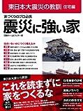 東日本大震災の教訓 住宅編 震災に強い家 (東日本大震災の教訓[住宅編])