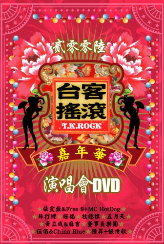 台客搖滾嘉年華演唱會('06)(DVD)