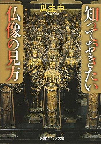 知っておきたい仏像の見方 (角川ソフィア文庫)の詳細を見る