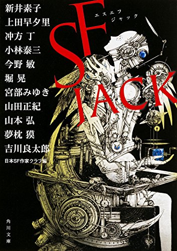 SF JACK (角川文庫)の詳細を見る
