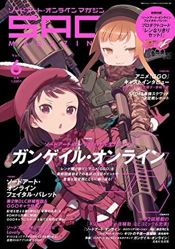 電撃PlayStation 2018年7/30号増刊 ソード...