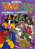 かいけつゾロリのアラジンと魔法のランプ―コミック版 (かいけつゾロリシリーズ コミック版 8)