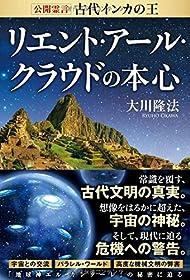 公開霊言 古代インカの王 リエント・アール・クラウドの本心 (OR BOOKS)