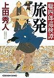 旅発: 聡四郎巡検譚 (光文社時代小説文庫)