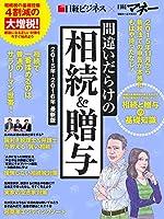 間違いだらけの相続&贈与 2015年-2016年 最新版 (日経ホームマガジン)