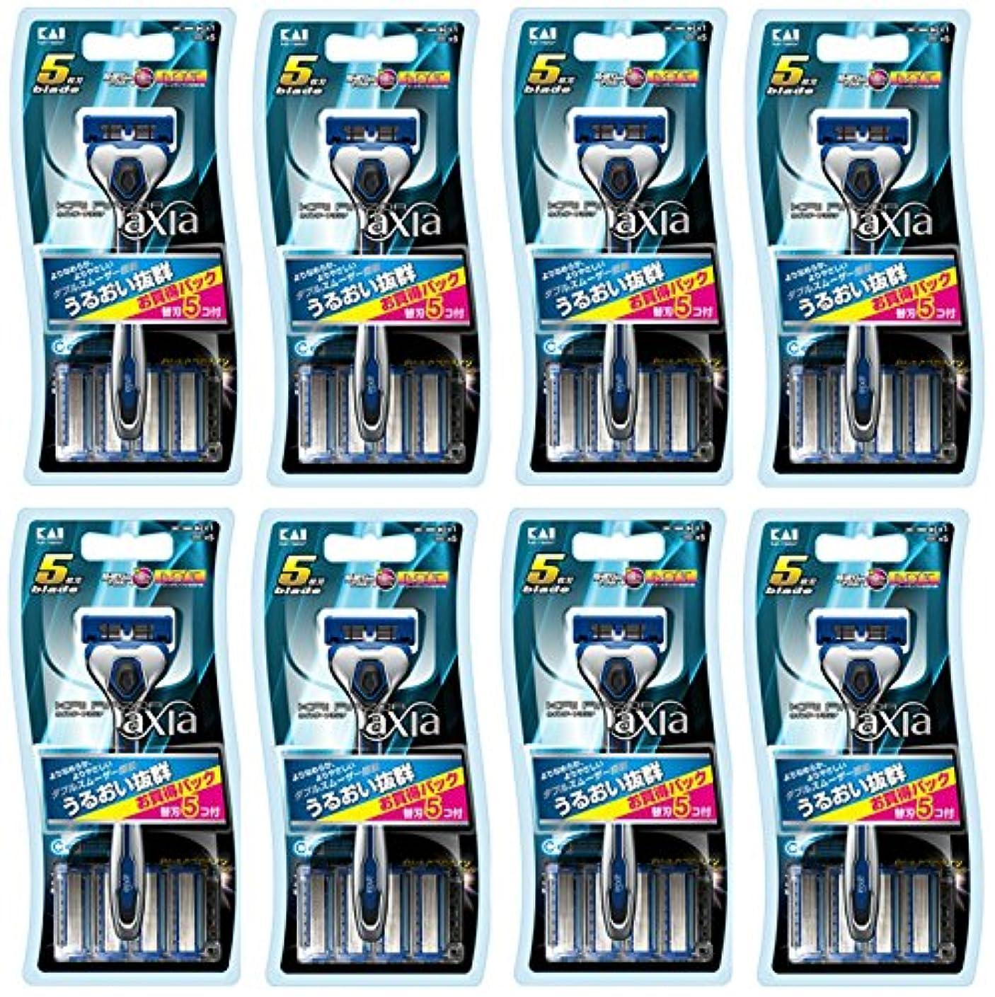 豊かにするスペード一瞬【まとめ買い】KAI RAZOR axia(カイ レザー アクシア) 5枚刃カミソリ コンボパック 5P×8個