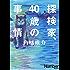 探検家、40歳の事情 (文春e-book)