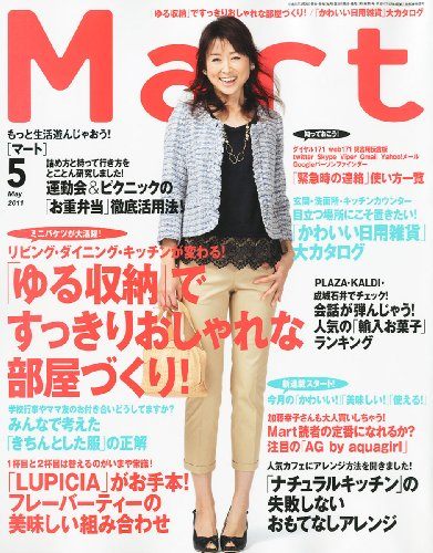 Mart (マート) 2011年 05月号 [雑誌]