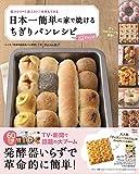 日本一簡単に家で焼けるちぎりパンレシピ (TJMOOK) 画像