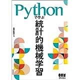 Pythonで学ぶ統計的機械学習