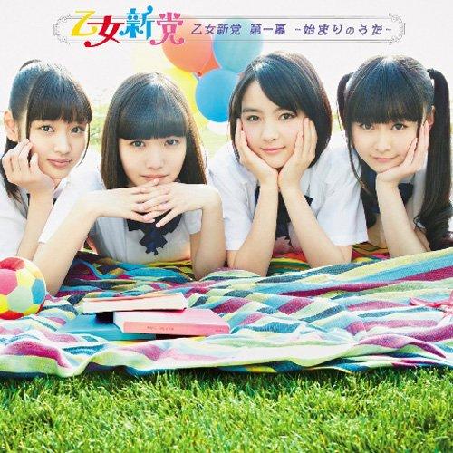 乙女新党 第一幕 ~始まりのうた~(初回限定盤CD+DVD)