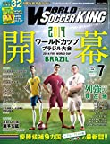WORLD Soccer KING 2014年7月号