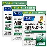 ファンケル (FANCL) 内脂サポート 徳用3袋セット (約90日分) [機能性表示食品]