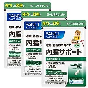 【機能性表示食品】ファンケル(FANCL) 内脂サポート約90日分(徳用3袋セット)