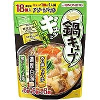 味の素 鍋キューブ バラエティ 18個入(鶏だし・うま塩6個/濃厚白湯6個/寄せ鍋しょうゆ6個)