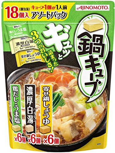 味の素 鍋キューブ バラエティ 18個入(鶏だし・うま塩6個/濃厚白湯6個/...