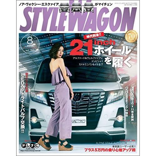 STYLE WAGON (スタイル ワゴン) 2017年 8月号 [雑誌]