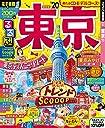 るるぶ東京 039 20 (るるぶ情報版地域)