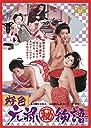 好色元禄マル秘物語 DVD