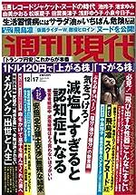 週刊現代 2016年 12/17 号 [雑誌]