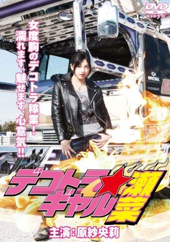 デコトラ★ギャル瀬菜 [DVD]
