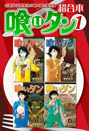 喰いタン 超合本版(1) (イブニングコミックス)