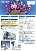 金属・FRP用コーティング剤 メタルキング 4L