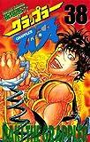 グラップラー刃牙 38 (少年チャンピオン・コミックス)