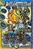 デュエルマスターズ 時の法皇 ミラダンテXII(レジェンドレア・秘1)/革命ファイナル 世界は0だ!!ブラックアウト!!(DMR22)/ シングルカード