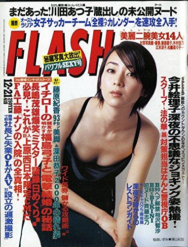 FLASH(フラッシュ) 1999年12/21号 [表紙]稲森いずみ