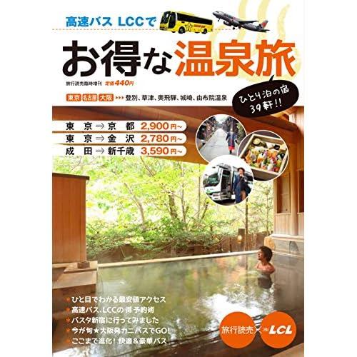 高速バス・LCCでお得な温泉旅 2017年 02 月号 [雑誌]: 旅行読売 増刊