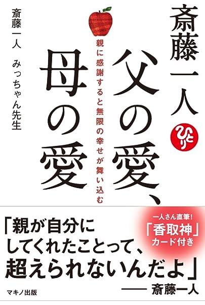 一人 コンクラーベ 斎藤