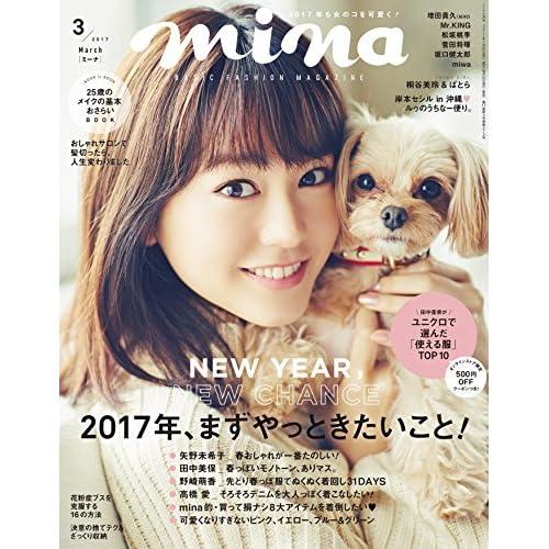 mina(ミーナ) 2017年 03 月号