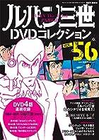 ルパン三世DVDコレクション 2017年 3/21号 [分冊百科]